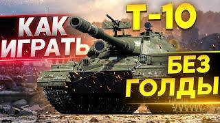 кАК ИГРАТЬ НА Т-10 / ГАЙД ПО Т-10