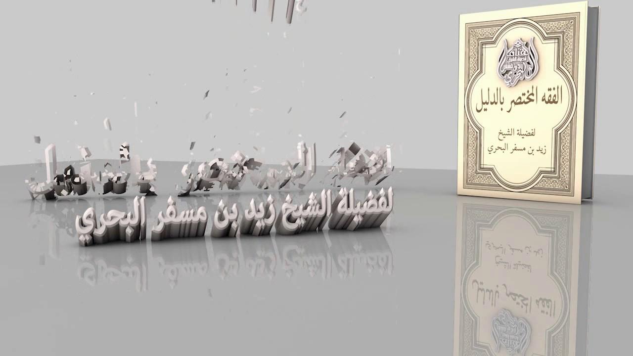 الشيخ زيد البحري ما فائدة الختان للرجل والمرأة ؟ وما هو ...