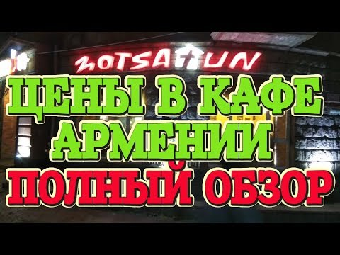 Армения. Цены в кафе Армении. кухня Армении.  Бозбаш. Хашлама. Пити. Остри. #армениясбмв