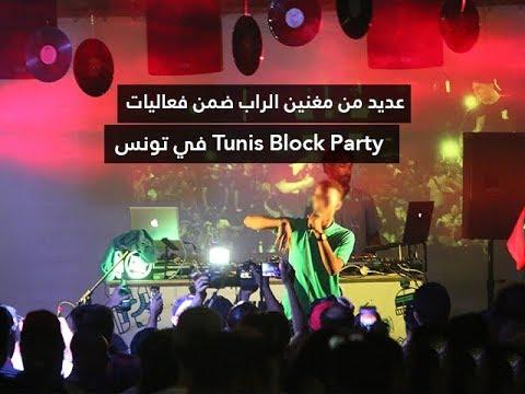 Mos Def و Vipaوالعديد من مغنين الراب ضمن فعاليات Tunis Block Party في تونس
