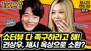 Follow me to the roof! Why did Kwon Sang-woo summon Jessi? 《Showterview with Jessi》 EP.21 by Mobidic