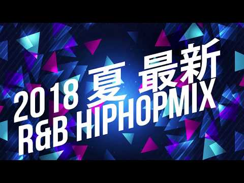 2018夏 最新R&B HIPHOP MIX