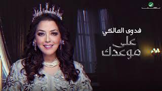 Fadwa Al Malki ... Ala Mawedek - 2020   فدوى المالكي ... على موعدك