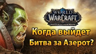 Когда выйдет Битва за Азерот? (Battle for Azeroth)