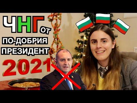 НОВОГОДИШНО ОБРЪЩЕНИЕ ОТ БЪДЕЩИЯ ПРЕЗИДЕНТ 2021