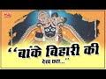 Banke Bihari Ki Dekha Chata Bhajan By Shardheya Shri Chotey Kanhaiya Ji Maharaj video