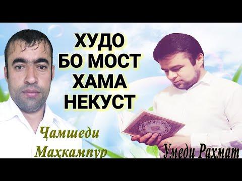 ХУДО БО МОСТ ХАМА НЕКУСТ-ШЕЪРИ ХАЁТИ 2018