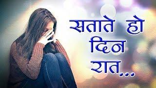 सताते हो दिन रात जिस तरह मुझको - सबसे दर्द भरा गीत - NEW Sad Whats App Status VIDEO- Tumhe Dillagi