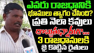 Amaravathi Farmers Supports Jagan Cabinet 3 Capitals Decision | Public Supports 3 Capitals in AP