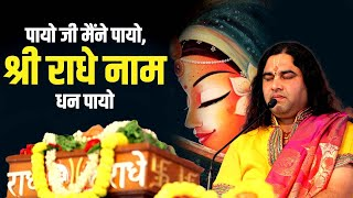 Download Payo Ri Mane Payo श्री राधे नाम धन पायो - Popular Art of living Bhajans ( Full Song ) |DevkinandanJi MP3 song and Music Video