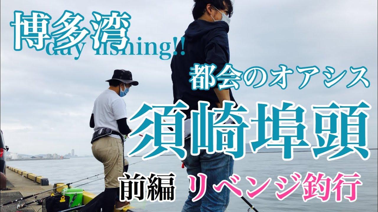 #054 前編【福岡 博多湾 須崎埠頭でリベンジ釣り!】fukuoka fishing club in hakata suzaki wharf