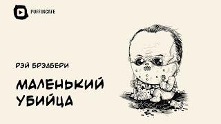 Маленький убийца 1943 Рэй Брэдбери аудиокнига мистика хоррор ужасы фантастика