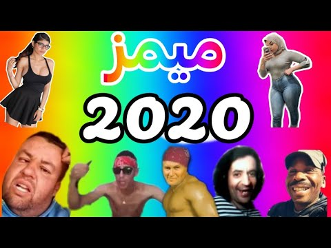 Memes DZ Compilation 😂| أقوى تجميع  ميمز جزائرية برعاية القراية