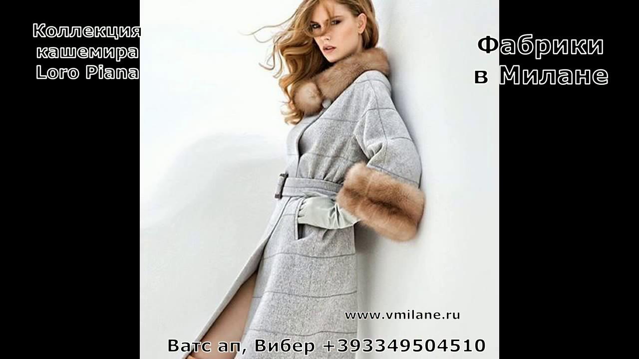 Харьковская фабрика sergio cotti – недорогие женские кашемировые пальто, пошив и производство оптом. Модные и стильные зимнее пальто из кашемира для женщин 2017 | 2018, для барабашова и 7 км больших размеров, короткие и длинные, с капюшоном, шерстяные. Красивый каталог, опт сайт с.