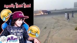 أتحداك ما تضحك!! النسخة العربية 😂 - شوفوا المجنون حرق ام السيارة 🔥😱 _ #تحديات_المشتركين8