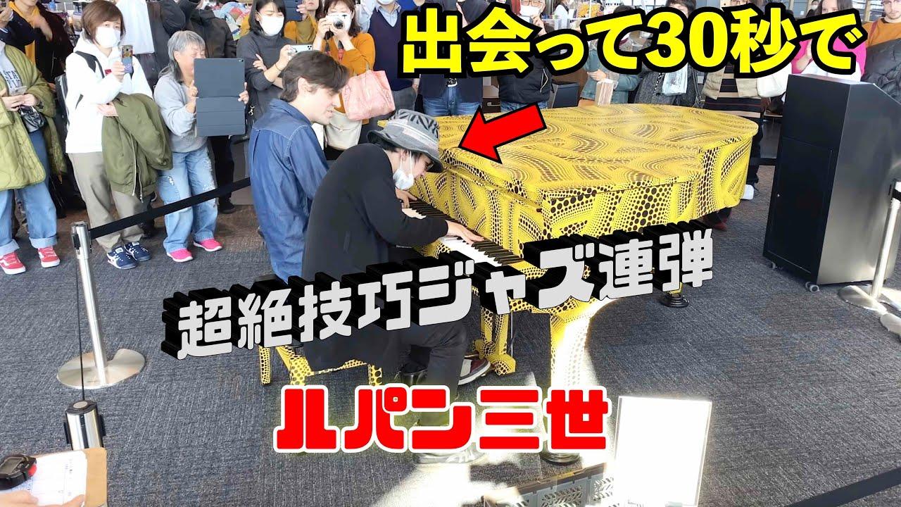 【都庁ピアノ】出会って30秒でピアノ達人と「ルパン三世(超絶技巧ジャズ)」をガチで連弾したら凄いことに!?【Jacob Koller x菊池亮太】