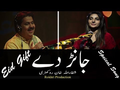 Jaanr Day, , Shafaullah Khan Rokhri, Folk Studio Season 1