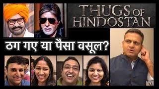Thugs Of Hindostan Review | Amitabh Bachchan | Amir Khan | Fatima Sana Shaikh | Public Review