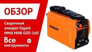 Обзор сварочного аппарата Gigant MMA MINI GOS-160