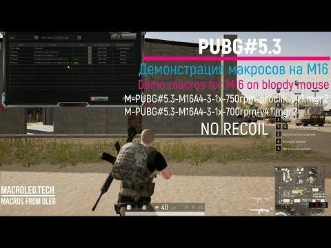 Макросы для PUBG Bloody Macro No Recoil - M16A4. 2020