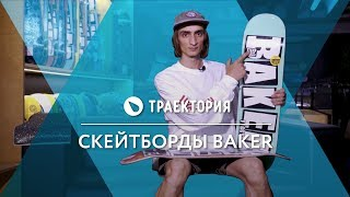 Скейтборды Baker. Видео обзор.