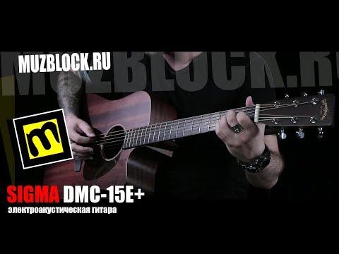 Sigma DMC-15E+ - электр�...
