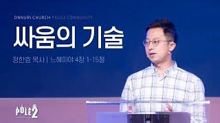 """""""싸움의 기술"""" 9월 20일 Pole…"""