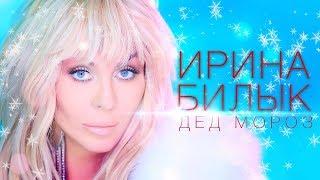 Смотреть клип Ирина Билык - Дед Мороз