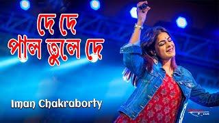 De De Pal Tule De || Iman Chakraborty || Live Performance