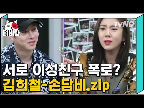 Jia heechul dating