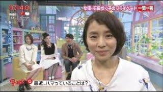 ゆり子 前髪 石田