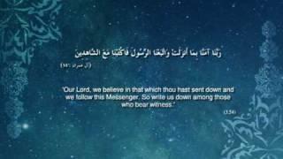 Ramadhan: Al-Imran - Verse 54