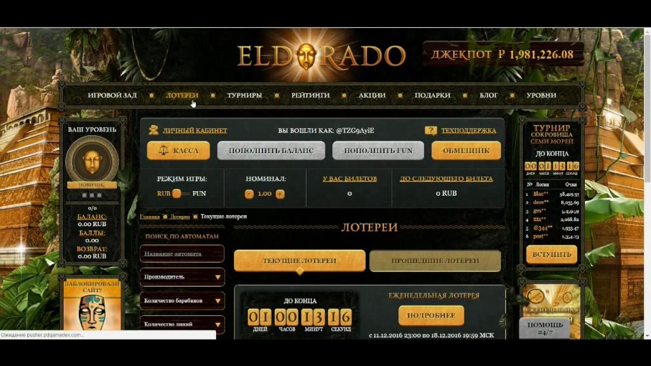 dzhentelmenskiy-turnir-v-kazino-eldorado