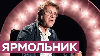 Смотреть Леонид Ярмольник: госнаграды, Украина и Шевчук / «На троих» онлайн