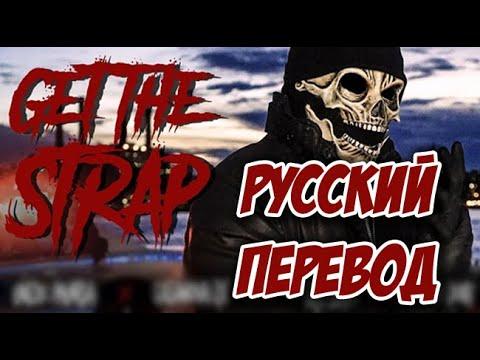 Get The Strap cover на русском (Русский Перевод) 50 Cent,6ix9ine,Casanova,Uncle Murda