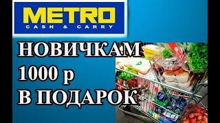 """METRO/ ТЦ """"Метро""""/ Тысяча рублей в подарок. Удивительно выгодные покупки. Обзор."""
