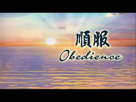 順服 - YouTube