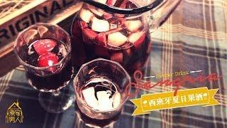 西班牙夏日果酒 Sangria
