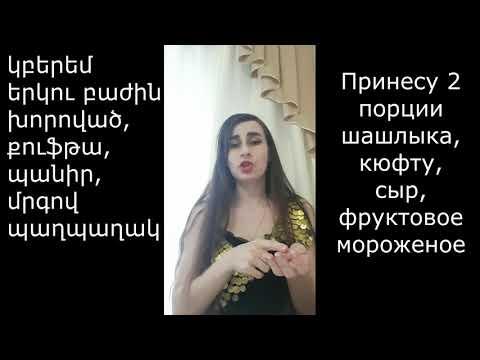 С кавказского русского на армянский. Учим армянски язык. Learn Armenian