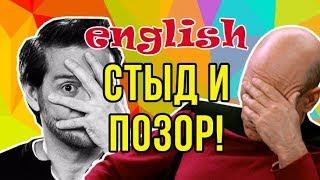 Учить английский, зачем? Подборка приколов часть1\Английский бесплатно #1