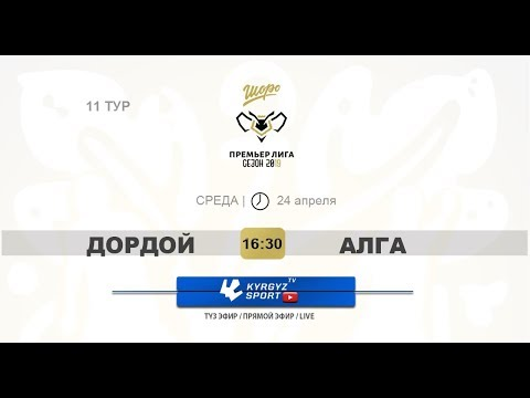 🔥⚽ ШОРО Премьер-лига | Дерби Бишкека | Дордой - Алга 👏🇰🇬
