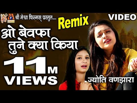 O Bewafa Tune Kya Kiya || Remix || Jyoti Vanjara Hindi Sad Song || Full HD Video ||