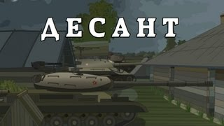 Мультик про танки. Эпизод № 4: Десант.