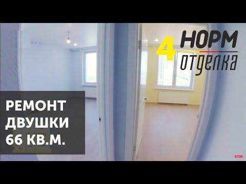 Ремонт в квартире в новостройке ЖК Талан: обзор, бюджет,особенности | НОРМОБЗОР |НОРМОТДЕЛКА Видео 4