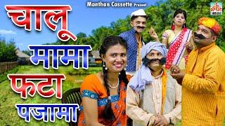 चालू मामा फटा पजामा I Chalu Mama Fhata Pajama I Latest Comedy 2021 II Manthan Cassette