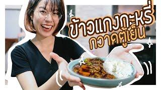 ทำข้าวแกงกะหรี่ ญี่ปุ่น กินเองง่ายๆ! กวาดตู้เย็นมาทำ | VIPS Station