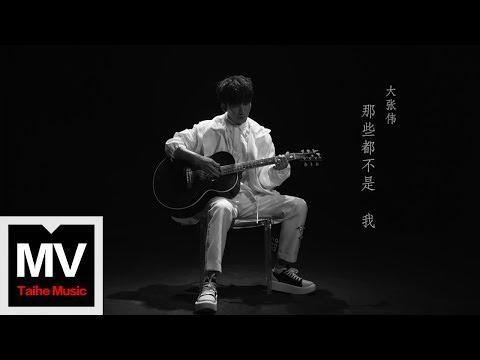 大張偉 Wowkie Zhang【那些都不是我】HD 高清官方完整版 MV