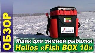 Ящик для зимней рыбалки - Helios Fish BOX 10 (Тонар)
