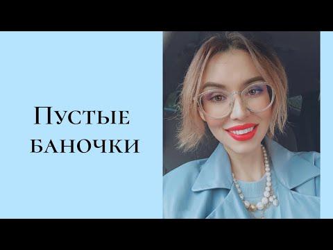ПУСТЫЕ БАНОЧКИ- УХОД, ДЕКОРАТИВКА
