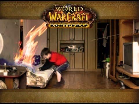 World Of Warcraft: Контрудар